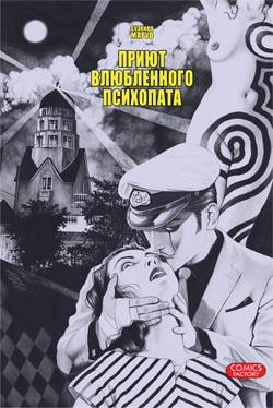 Приют влюблённого психопата
