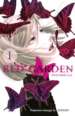 Красный сад