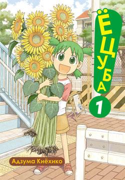 Ёцуба, том 1