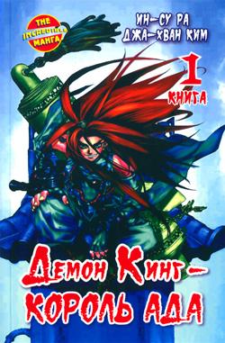Демон Кинг - Король Ада