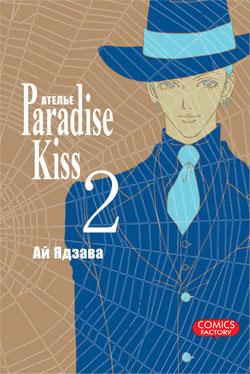 Ателье Paradise Kiss, том 2