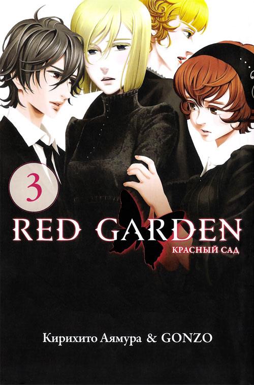 Красный сад, том 3