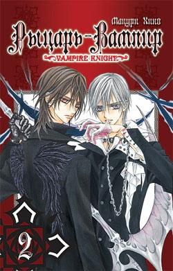 Рыцарь-вампир, том 2