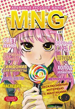 MNG. Альманах Русской манги, выпуск 1