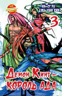 Демон Кинг - Король ада, том 3