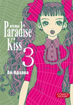 Ателье Paradise Kiss, том 3