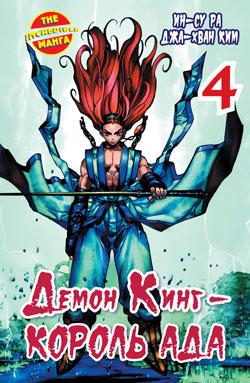 Демон Кинг — Король Ада, том 4