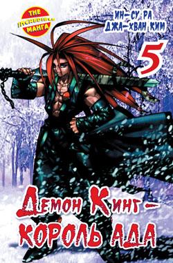 Демон Кинг — Король Ада, том 5