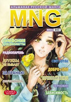MNG. Альманах Русской манги, выпуск 3