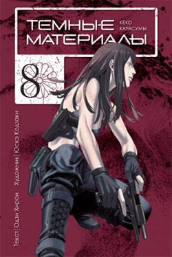 Тёмные материалы Кёко Карасумы, том 8