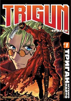 Триган, том 1