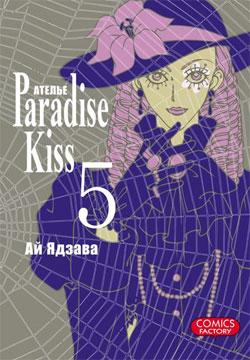 Ателье Paradise Kiss, том 5