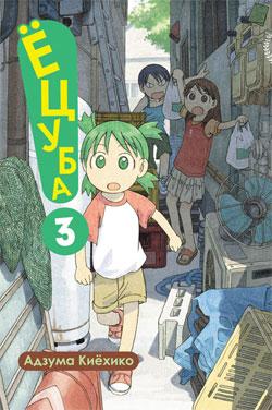 Ёцуба, том 3