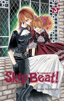 Skip Beat! Не сдавайся! том 3