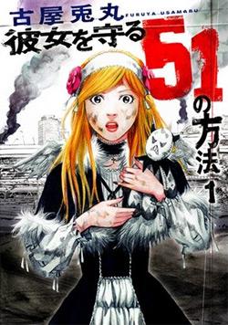 Kanojo o Mamoru 51 no Houhou