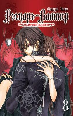 Рыцарь-вампир, том 8