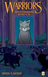Коты-воители - Пропавший воитель