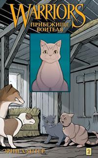 Коты-воители - Прибежище воителя