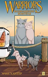 Коты-воители - Возвращение воителя