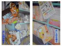 http://mangavest.ru/wp-content/uploads/2010/11/MangaSeminar-Slides-014.jpg