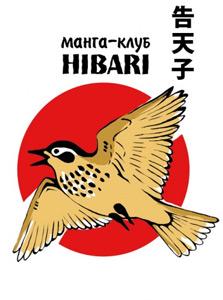 Манга-клуб Hibari