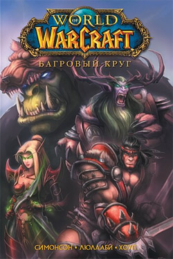 World of Warcraft. Багровый круг