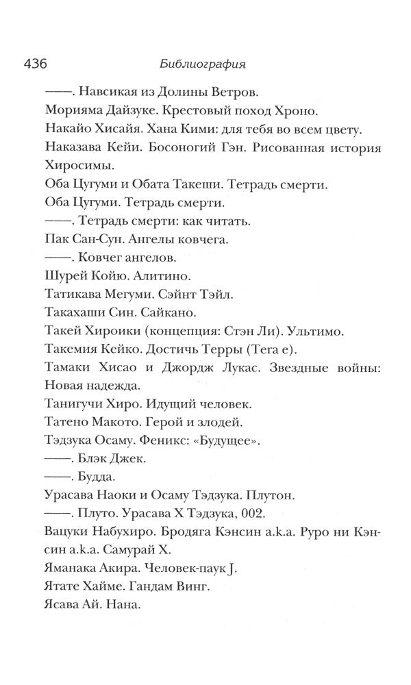 Перевод названий