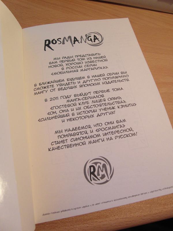 Страничка от «Росманги»