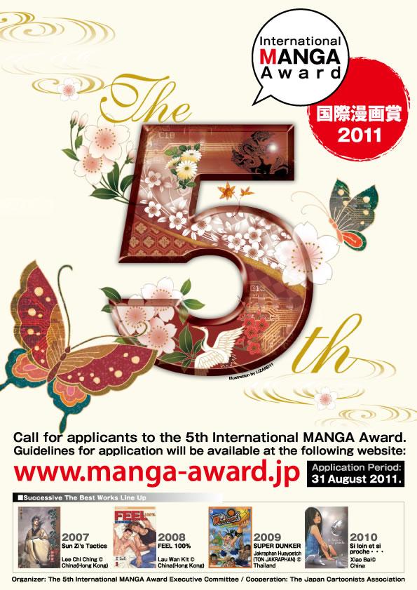 Пятая Международная премия Манга