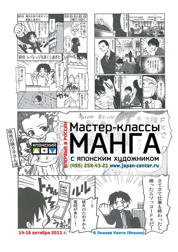 Мастер-классы манга с японским художником