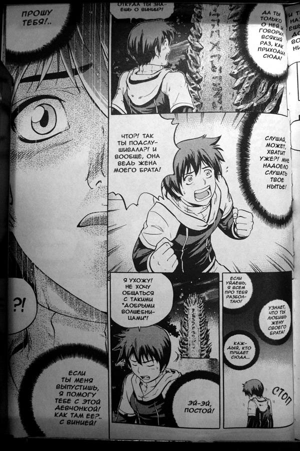 Легенда о Майане, том 1