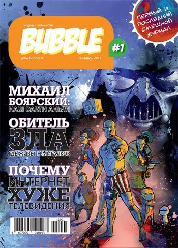 Bubble, выпуск 1