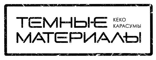 Тёмные материалы Кёко Карасумы. Логотип