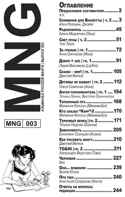 Содержание третьего выпуска MNG