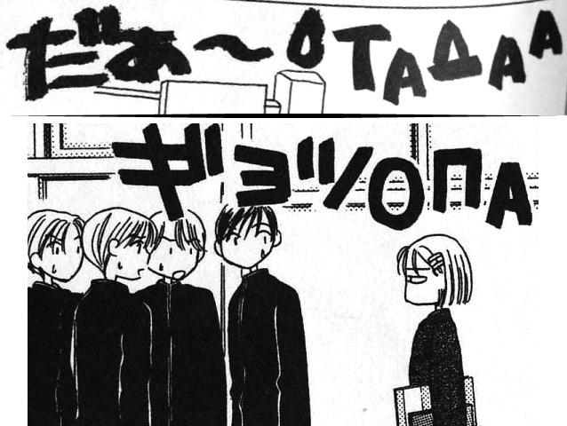 На верхней картинке О - из япоского звука, на нижней - из русского. Ребята тоже удивлены.