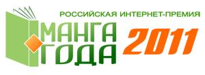 Манга года 2011