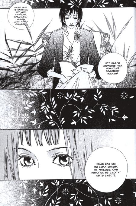 Цветы зла, том 3