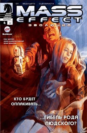 Mass Effect. Эволюция