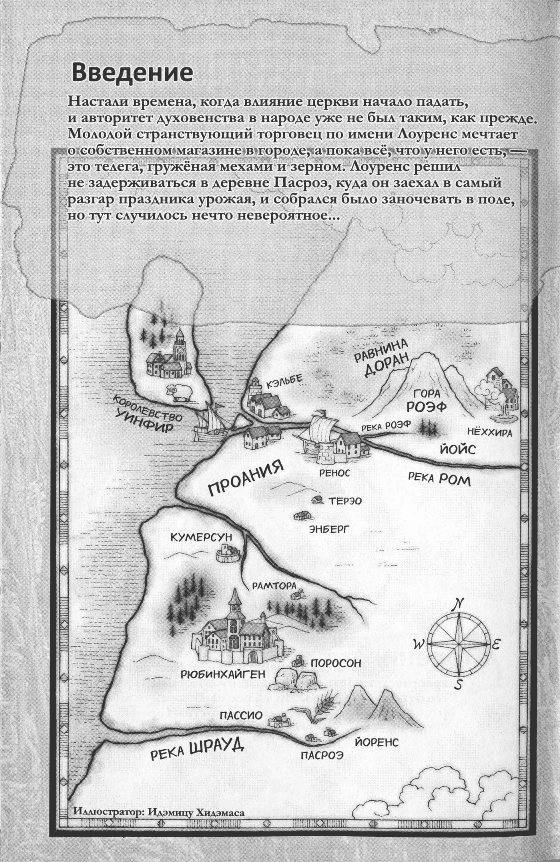 Карта местности из первого тома