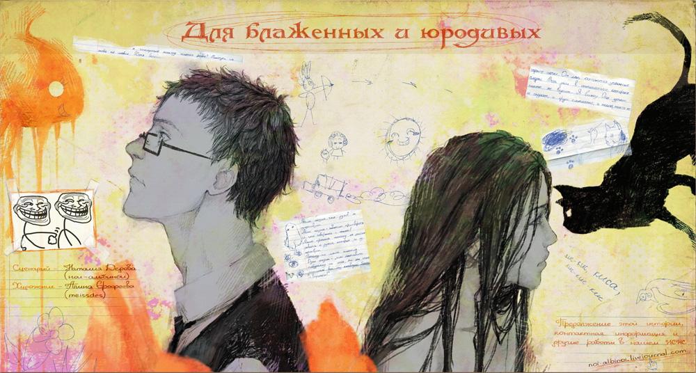«Для блаженных и юродивых». Постер фестиваля «КомМиссия 2011» (c) noi-albinoi, meissdes