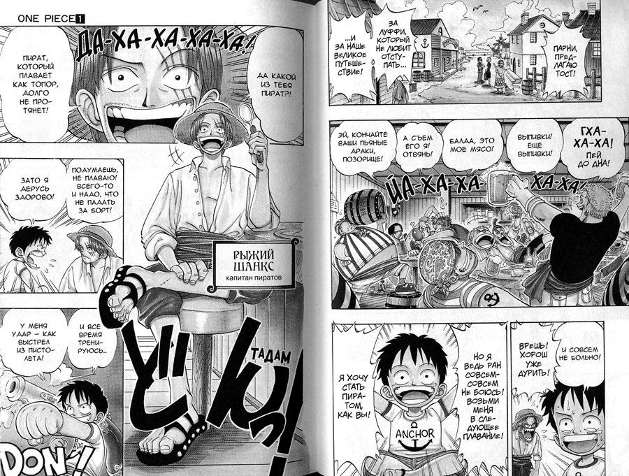 One Piece. Большой куш, том 1