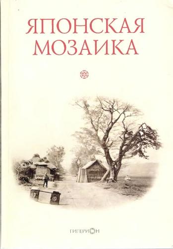 Японская мозаика: сборник статей