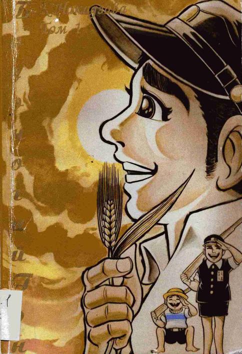 """Рис.1. Кэйдзи Наказдава """"Босоногий Гэн"""". - М., АО Япония сегодня, 1995"""