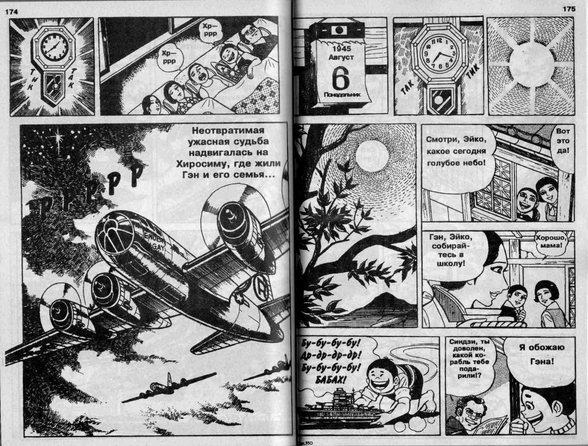 """Рис.2. Кэйдзи Накадзава """"Босоногий Гэн"""", том 1, стр.174-175"""