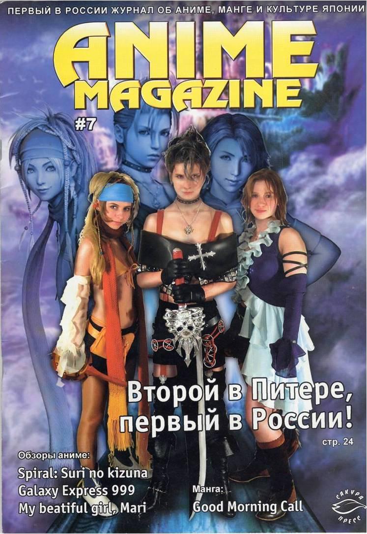 """Рис.6. Журнал """"Anime magazine"""" № 7"""