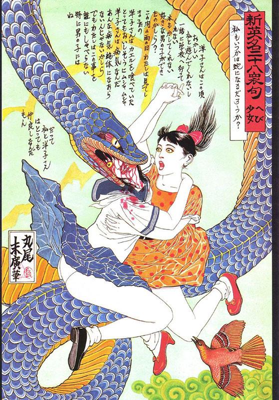 «Кровавые укиё-э», Суэхиро Маруо, 1988
