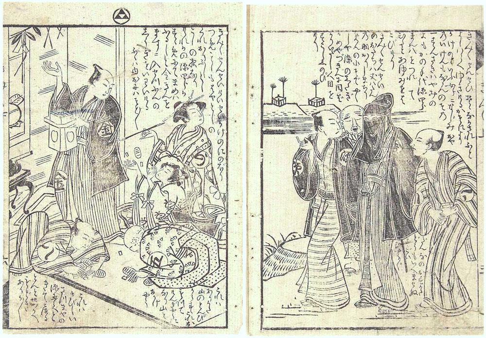 Кибёси «Мечты о славе господина Кинкина», Харумати Коикава, 1775