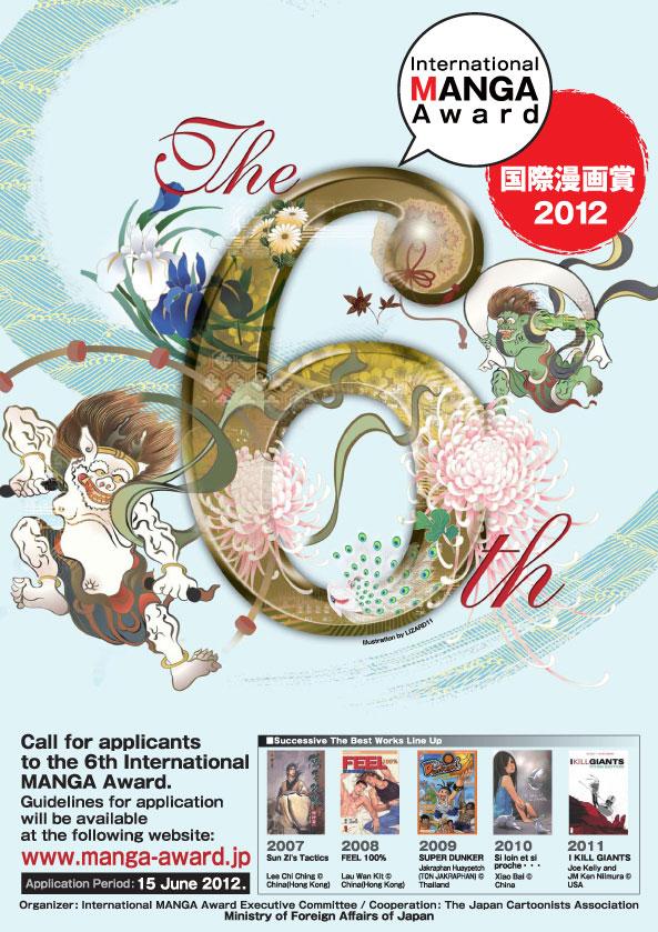 Шестая Международная премия манга