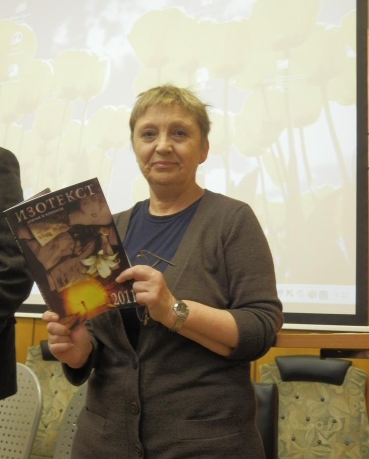 Юлия Дмитриевна Михайлова на конференции в РГГУ, 15.02.2012