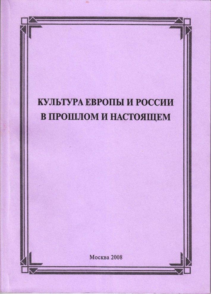 Сборник студенческих работ, МосГУ 2008